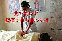 リラクゼーション・マッサージ